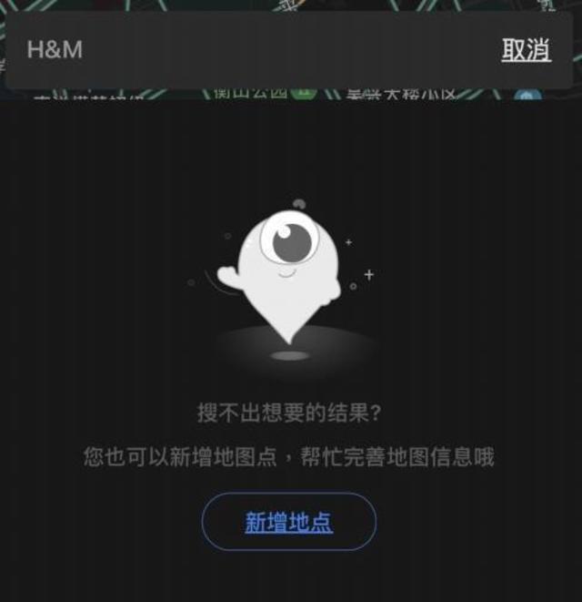 地圖APP上已找不到H&M相關訊息。(翻攝自百度地圖)