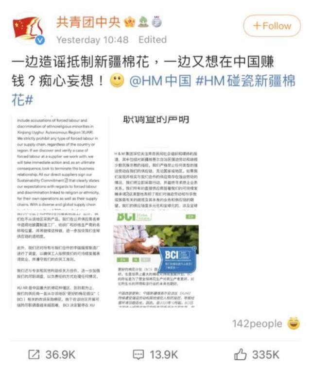 中國共青團發文。(翻攝自微博)