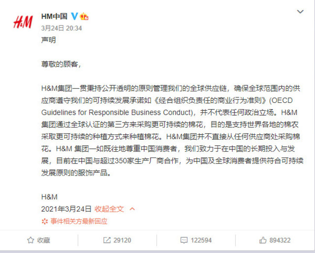 H&M中國分公司微博發表聲明。(翻攝自微博)
