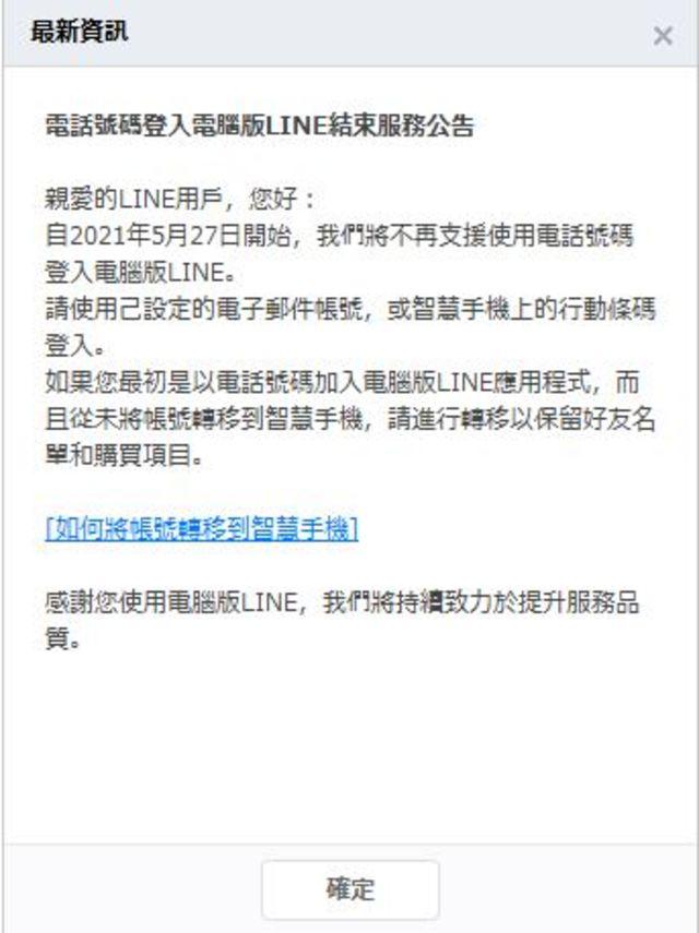 LINE預告,5月27日起不再支援使用電話號碼登入電腦版LINE。