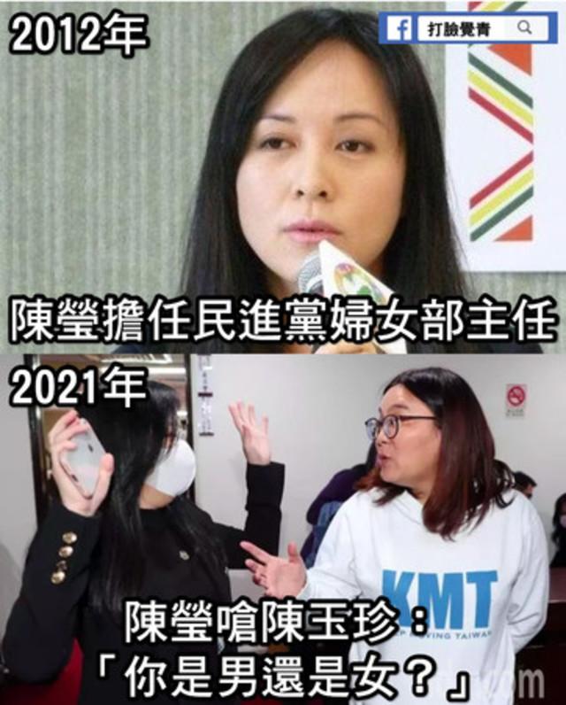 民進黨立委陳瑩嘲諷陳玉珍 「我搞不清楚你是男是女」 |