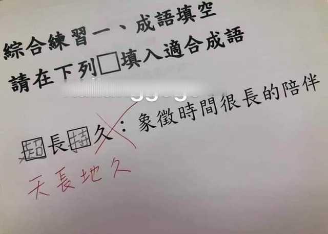 (翻攝臉書爆廢1公社)