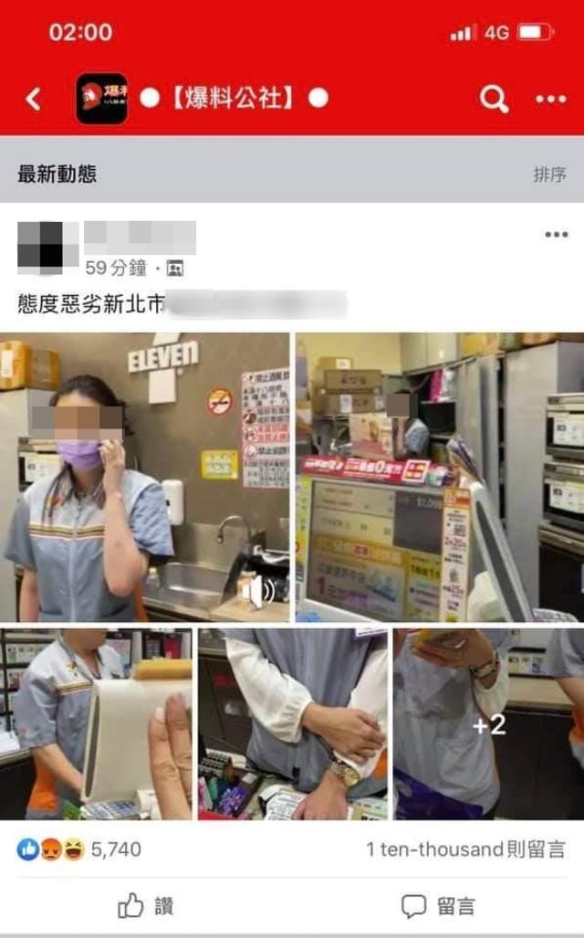 婦人發文抱怨。(翻攝自臉書爆料公社)