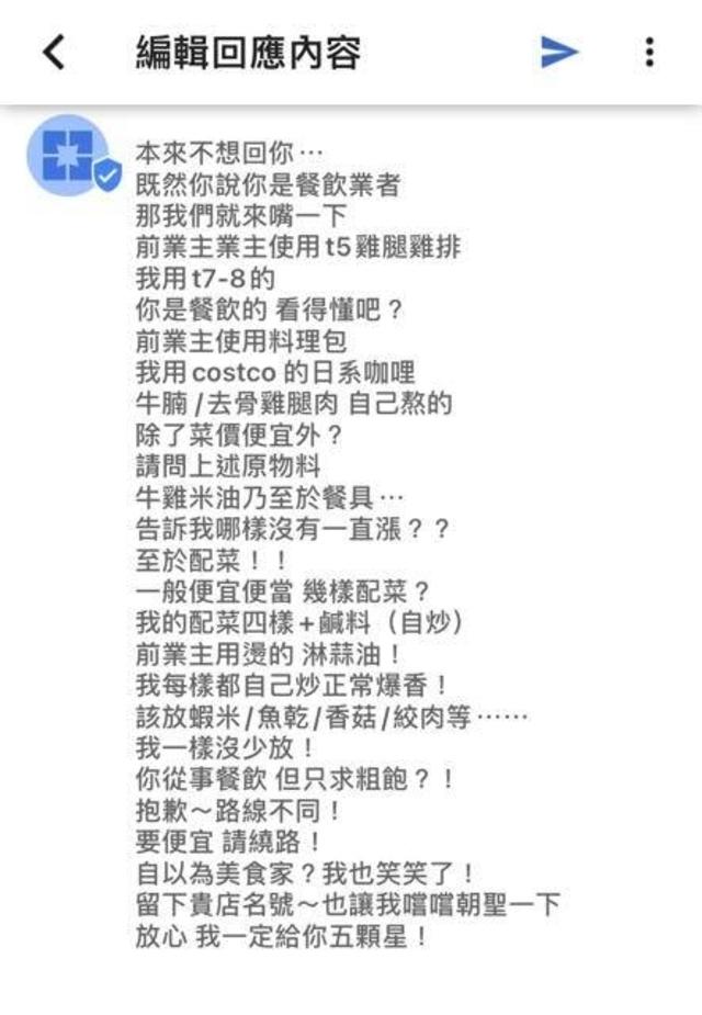翻攝自臉書社團「爆怨2公社」