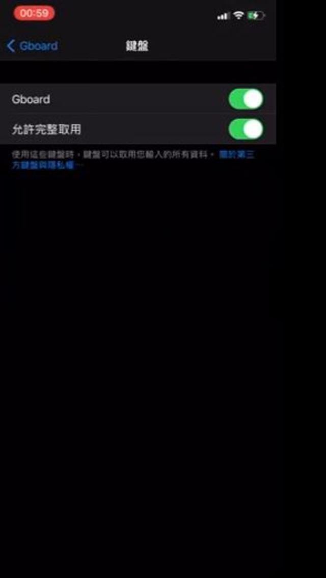 網友提醒要打開「允許完整取用」。(翻攝自臉書爆廢1公社)