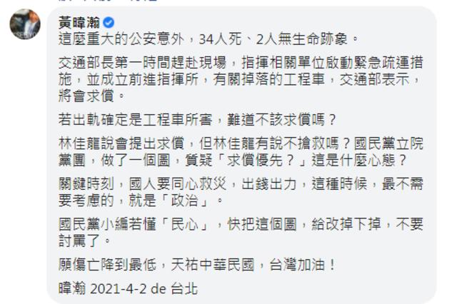 (翻攝國民黨團臉書)