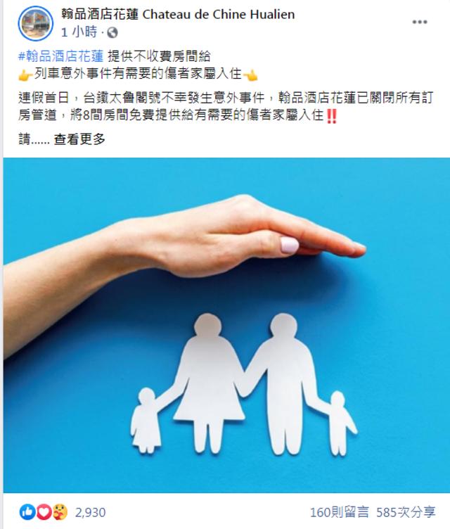 (翻攝翰品酒店花蓮臉書)
