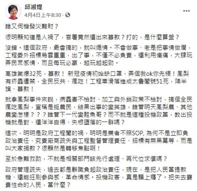 前國健署長邱淑媞發文痛批。(翻攝自邱淑媞臉書)