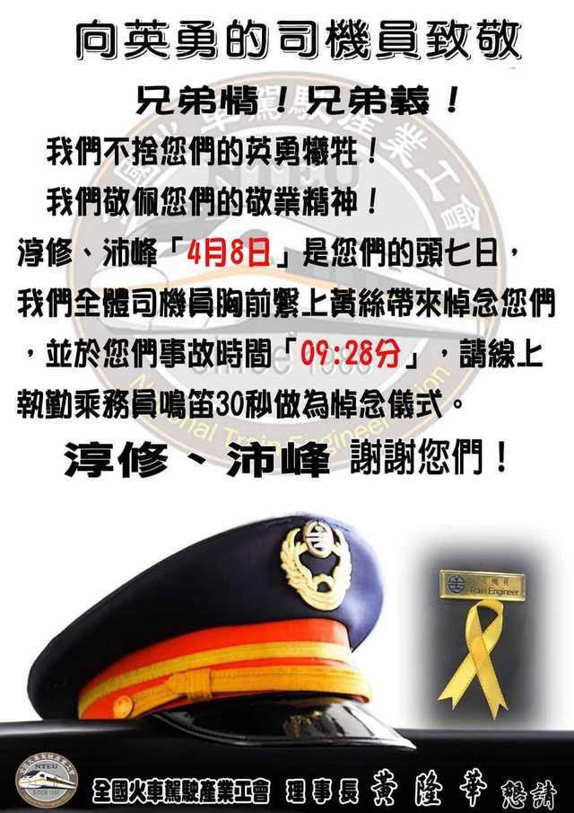 翻攝自全國火車駕駛產業工會理事長黃隆華臉書。