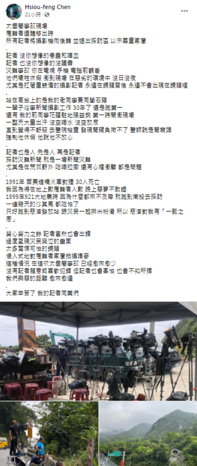 (翻攝自陳秀鳳臉書)