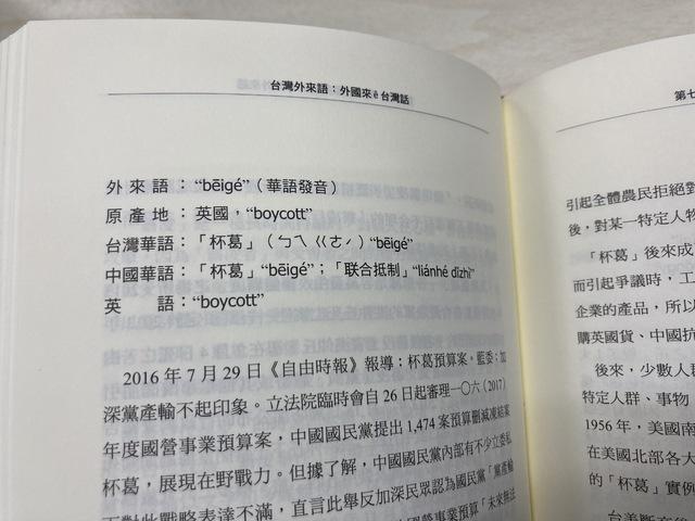 《台灣外來語》一書內容十分豐富。
