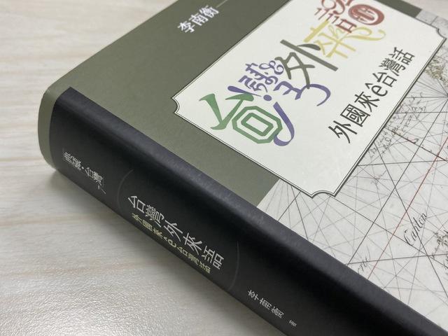 《台灣外來語》由李南衡教授撰寫。