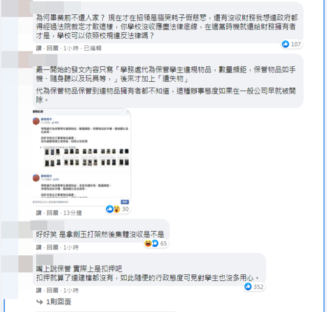 (翻攝臉書)