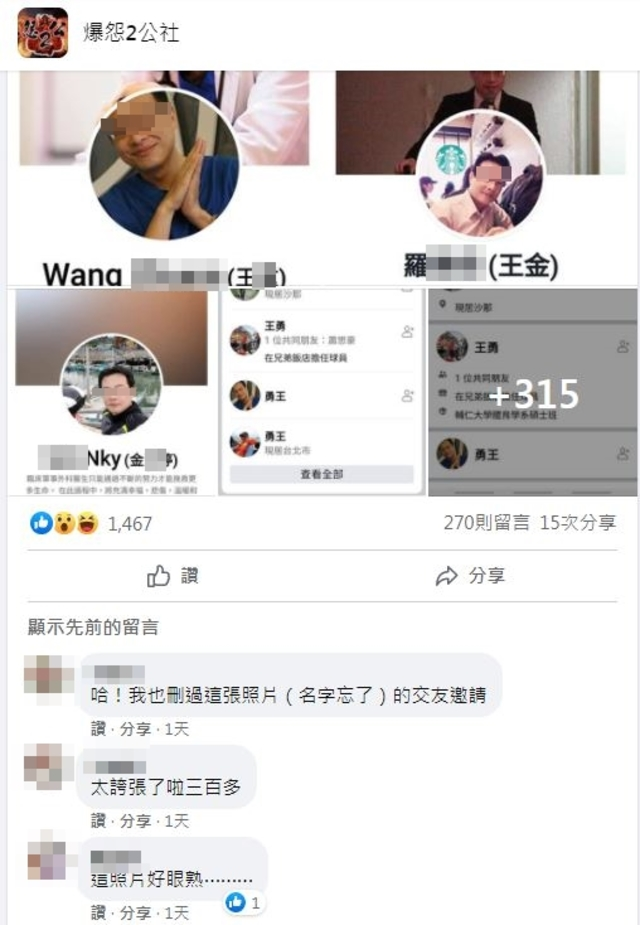 網友貼出被盜用照片的帳號截圖。(翻攝自臉書《爆怨2公社》)