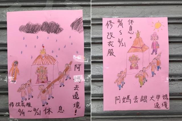 小朋友畫的店休公告,雨天版的神轎木頭較晴天版的顏色較深。(翻攝自臉書路上觀察學院)