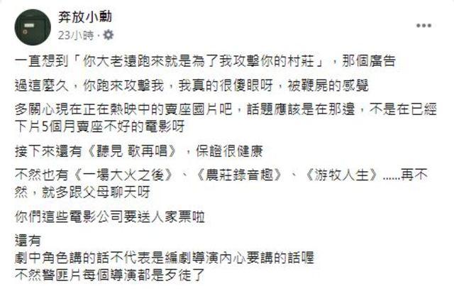 《消失的情人節》導演陳玉勳發文。(翻攝自奔放小勳臉書)