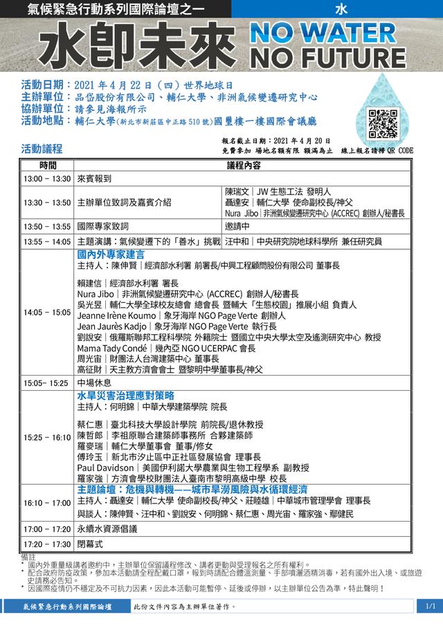 氣候緊急行動系列國際論壇活動議程