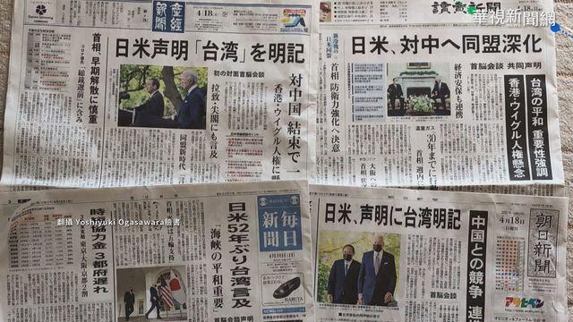 美日聲明關注台海議題 美國防部:致力協助台自我防衛 | 日本報紙許多頭條都是「台灣」。(資料照片)