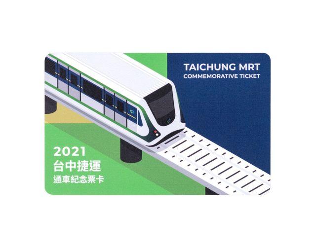 捷運綠線通車紀念票卡。(中捷提供)