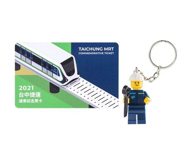 捷運通車紀念票組內含通車紀念悠遊卡與鐵道守護者鑰匙圈。(中捷提供)