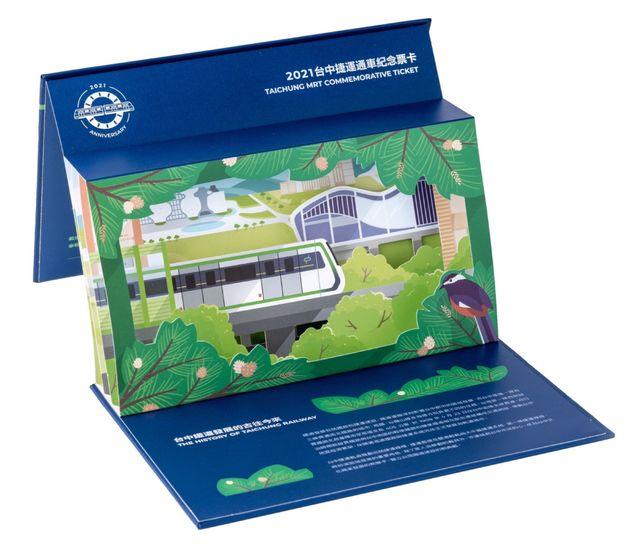 捷運通車紀念票組內含立體書。(中捷提供)