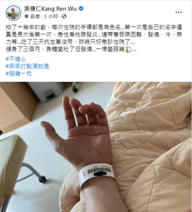 吳慷仁今透露自己緊急住院。(翻攝自吳慷仁Kang Ren Wu臉書)