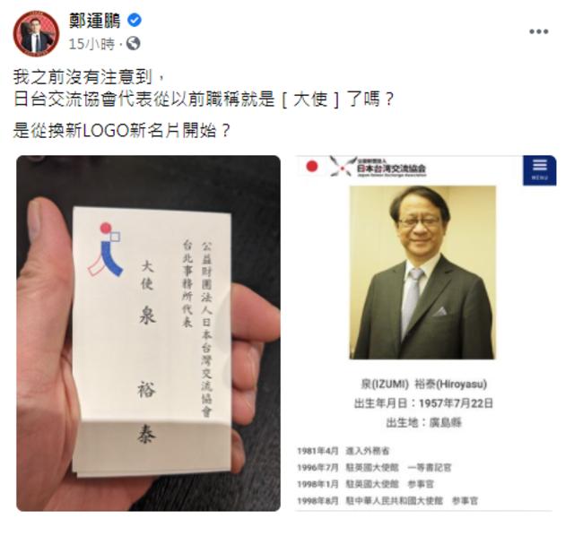 民進黨立委鄭運鵬發文。(翻攝自鄭運鵬臉書)