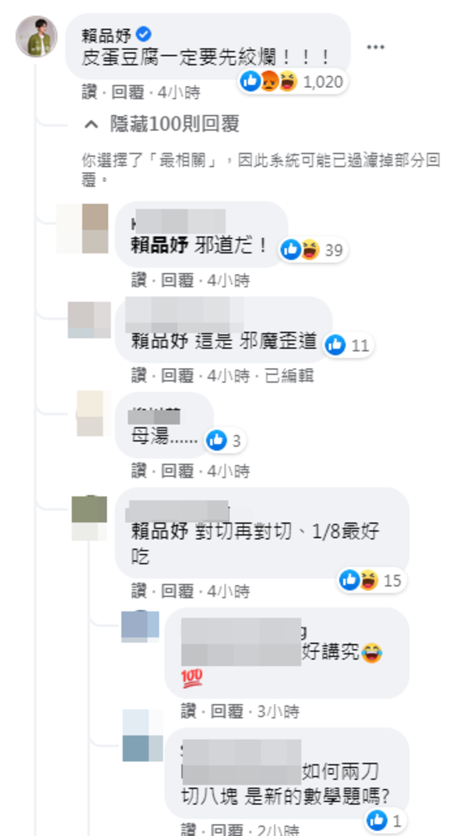 賴品妤留言。(翻攝自行政院農業委員會臉書)