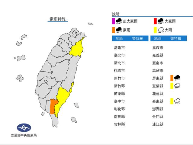 「下雨了開心也要小心」 屏東山區升級豪雨特報 | (翻攝氣象局網站)