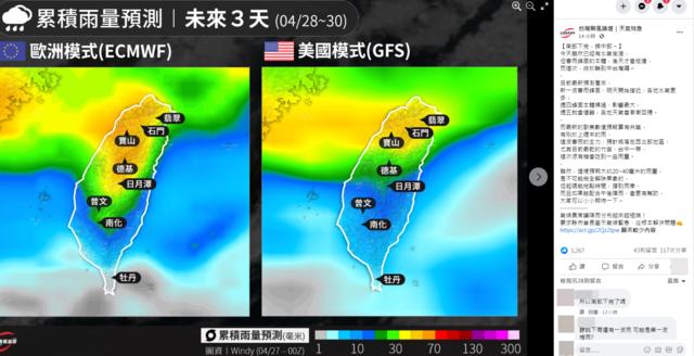 (翻攝自臉書「台灣颱風論壇|天氣特急」)。
