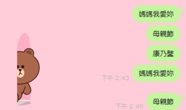 (輸入3組關鍵字其中一組,即可看到粉色背景的熊大獻上康乃馨。/圖取自LINE電腦版。)