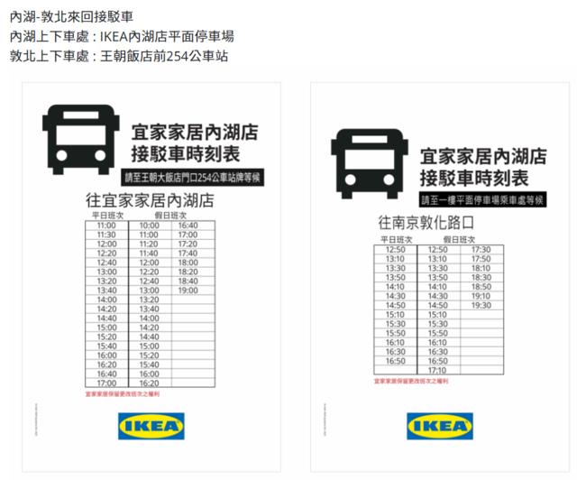 宜家家居(IKEA)內湖店提供接駁車。(翻攝自ikea官網)