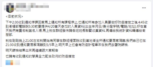(翻攝舞蹈老師臉書)
