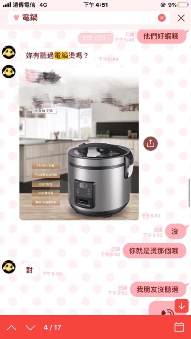 (翻攝爆怨2公社)