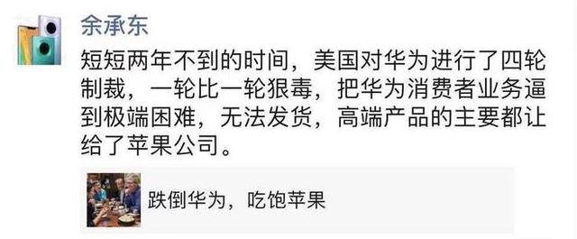 華為消費者業務CEO余承東在社交平台大吐苦水。