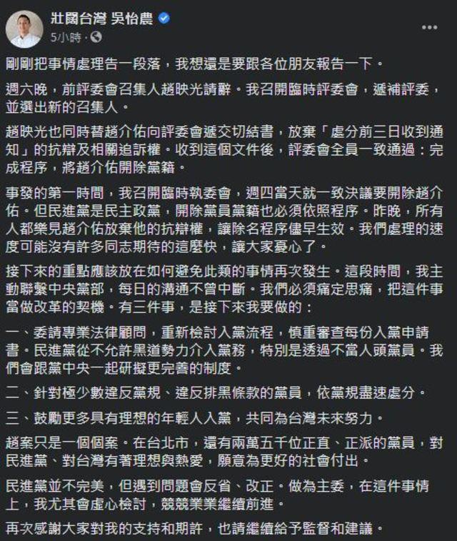 吳怡農在臉書談趙介佑一事 (翻攝自吳怡農臉書)