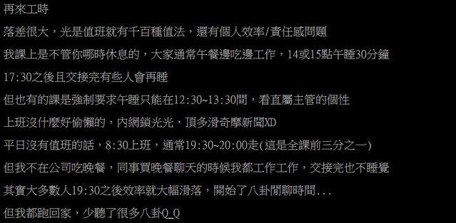 網友在說明自己在台積電的工作情況 (翻攝自PTT)