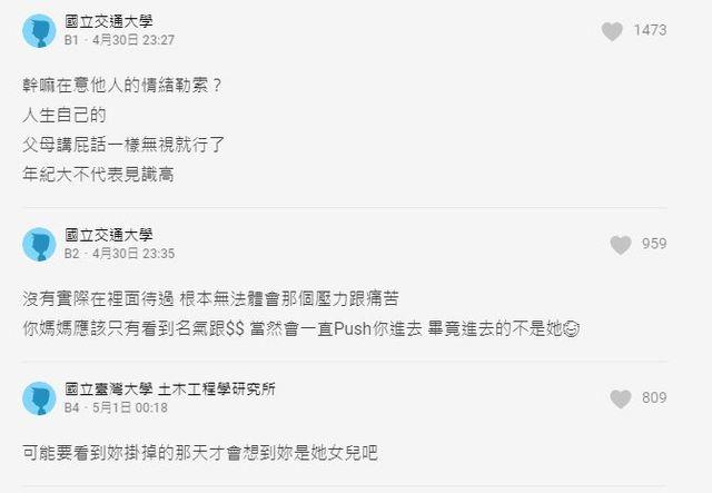 網友意見認為台大同學該自己為人生做決定 (翻攝自Dcard)