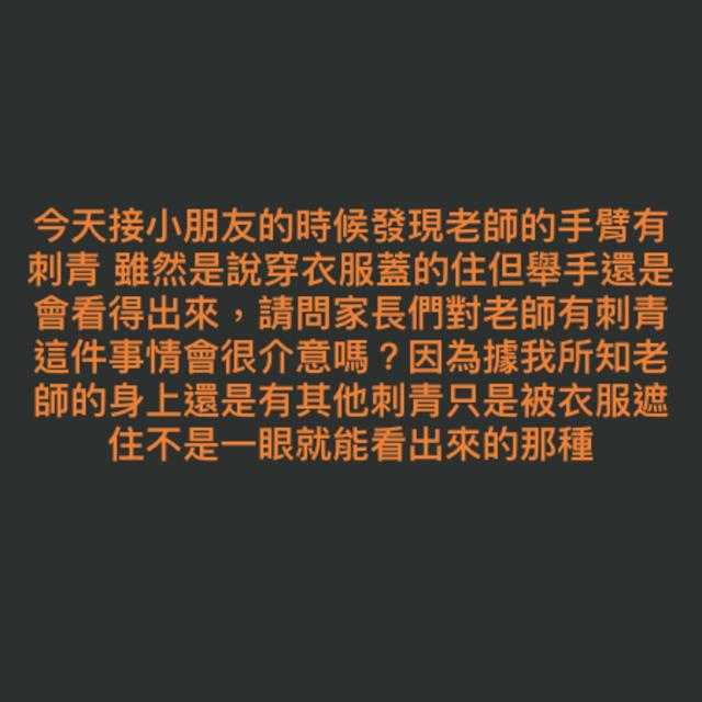 (翻攝靠北幼稚園臉書)