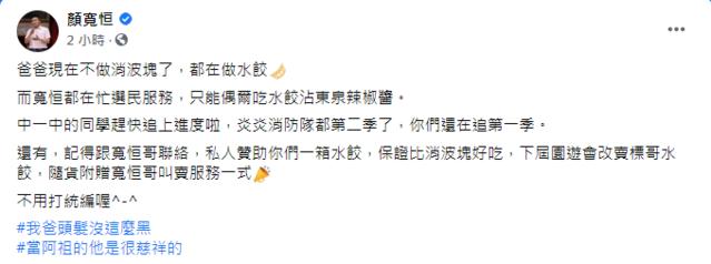 顏清標兒子、台中市前立委顏寬恒發文回應。(翻攝自顏寬恒臉書)
