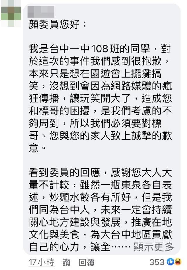 顏寬恒貼出學生的道歉訊息。(翻攝自顏寬恒臉書)