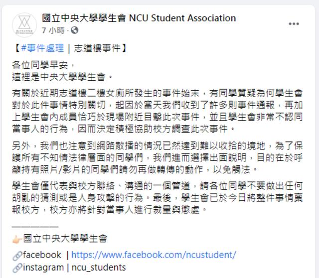 中央大學學生會發表聲明。(翻攝自國立中央大學學生會臉書)