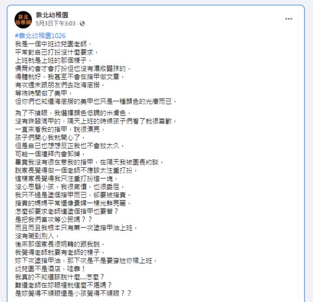 (翻攝臉書「靠北幼稚園」)