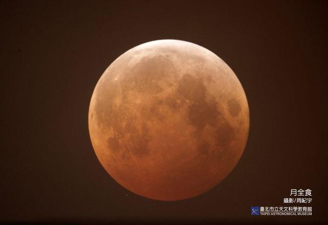 月全食。(天文館提供)