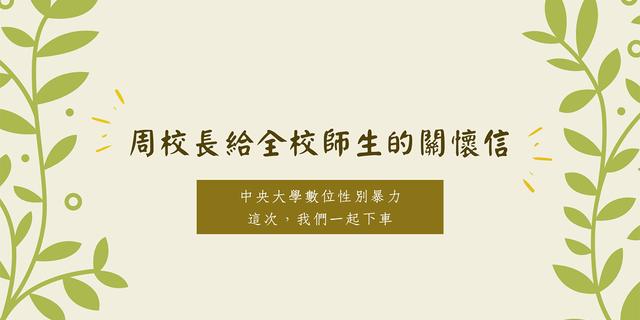 中央大學校長周景揚發出公開信。(翻攝自中央大學臉書)