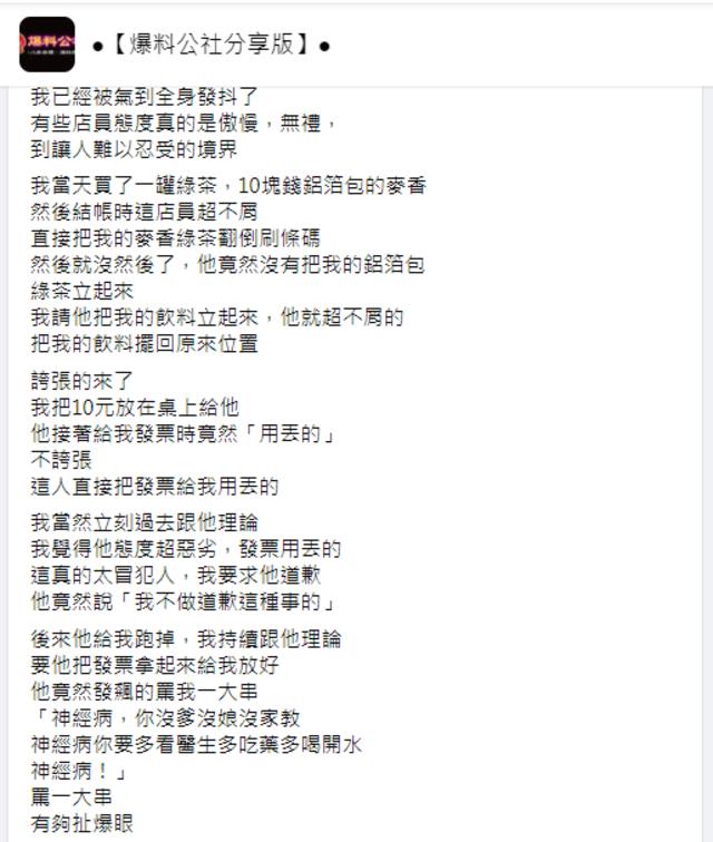 網友發文。(翻攝自爆料公社分享版臉書)