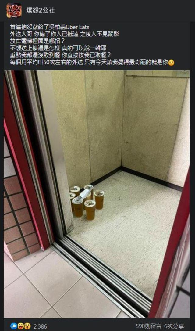 網友抱怨外送點的飲料被放在電梯 (翻攝自FB/ 爆怨2公社
