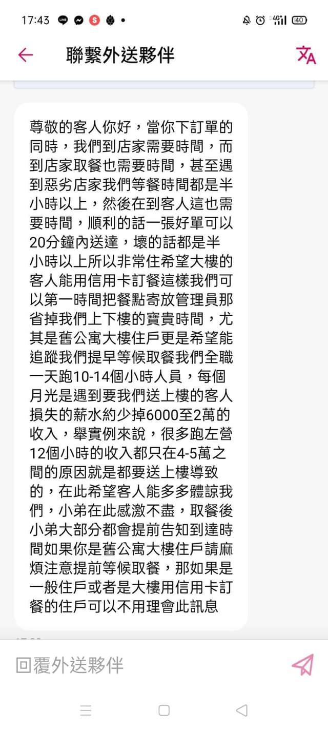 網友妻子收到外送員的訊息 (翻攝自FB/爆怨2公社)