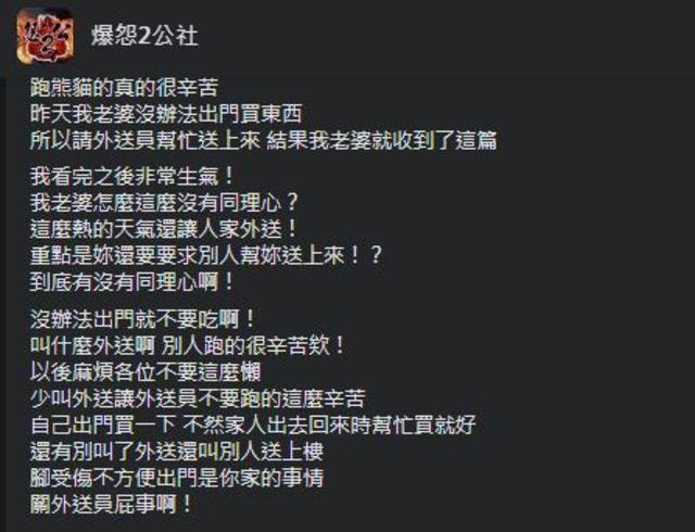 網友抱怨外送員 (翻攝自FB/爆怨2公社)