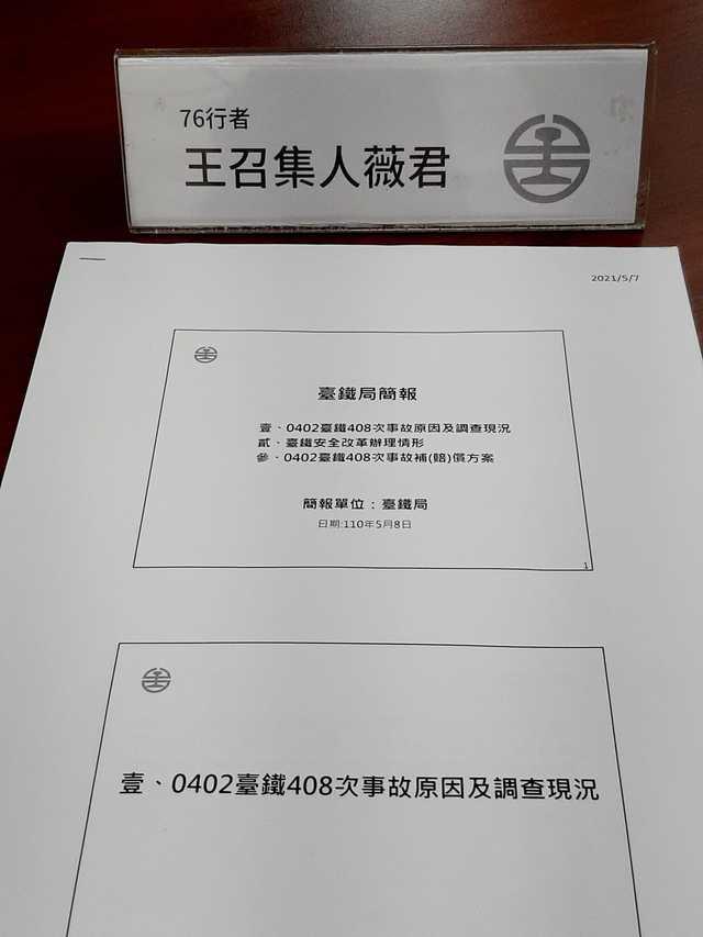 (翻攝王薇君臉書)